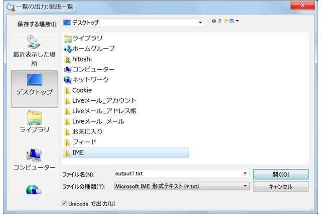デスクトップにフォルダーを作成して「開く」をクリック