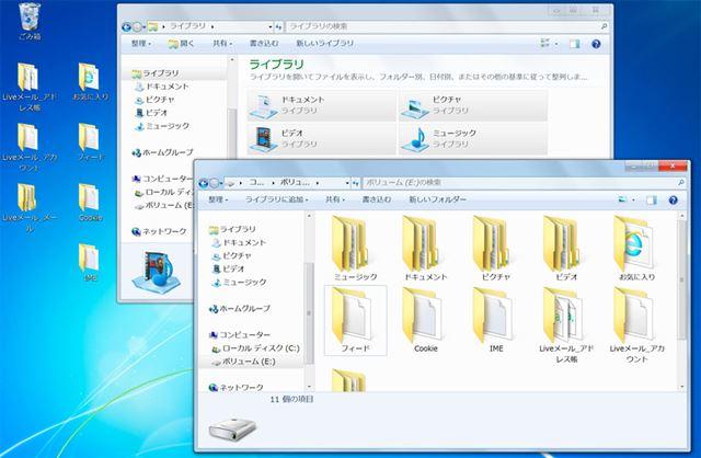 移行したいデータを漏れなく、外付けハードディスクにコピーする