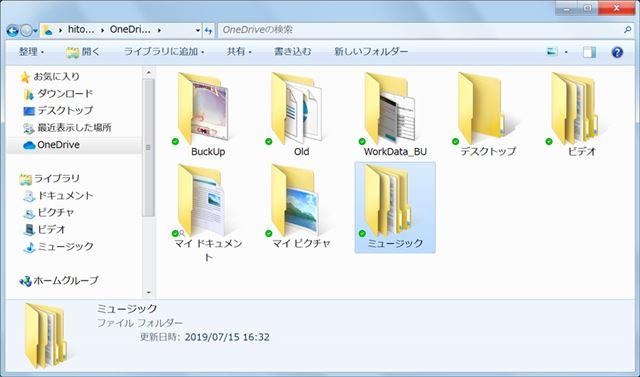 「OneDrive」フォルダーにコピーすると、パソコンとクラウド上でデータが同期される