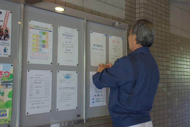掲示板は、マンションの生の情報の宝庫