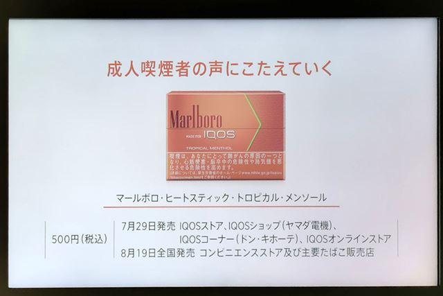 「トロピカル・メンソール」は、まずはアイコスストアなどで発売。コンビニでも2019年8月19日から発売する