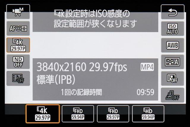 PowerShot G5 X Mark IIと同じく4K/30p動画に対応。1回の撮影可能時間は9分59秒