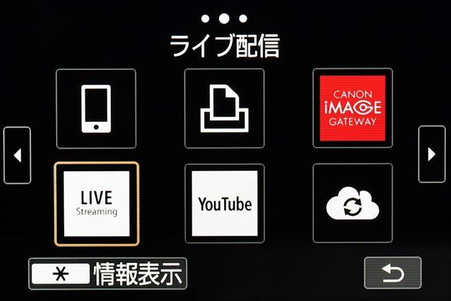 カメラのみでYouTubeのライブ配信が可能