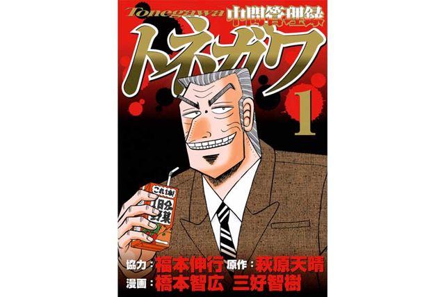 (C)福本伸行・萩原天晴・三好智樹・橋本智広/講談社