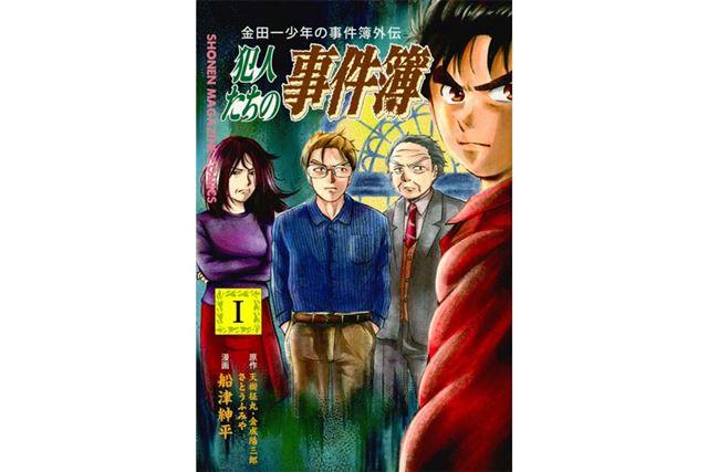 (C)さとうふみや・天樹征丸・金成陽三郎・船津紳平/講談社
