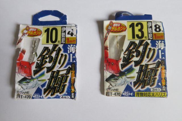 針はハリス4号で針8号のものをタイ用に、ハリス8号で針13号のものを青物用に使用