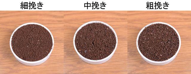 プロペラ式のミルで挽いたコーヒー。仕上がりは、ややばらつきが目立つ印象です