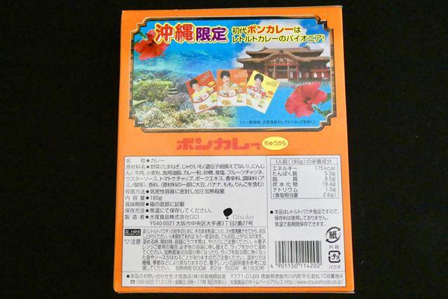 パッケージ裏面には沖縄限定のカラフルな表記があります