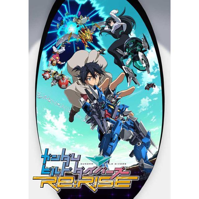 「ガンダムビルドダイバーズ Re:RISE」のキービジュアル