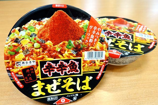 寿がきやが発売したカップ麺「麺処井の庄監修 辛辛魚まぜそば」を食べて、お店の味と比べてみます!