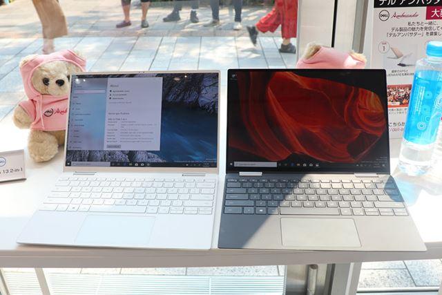 New XPS 13 2-in-1(左のプラチナシルバー/ホワイトモデル)は「Core i5-1034G1」を搭載していた