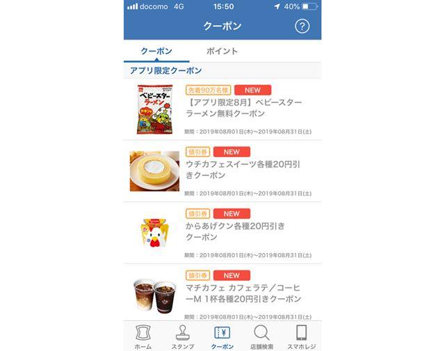 ローソンアプリ内では各種クーポンがもらえます(画像は2019年8月時点のもの)
