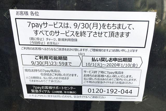 セブン-イレブン店頭に貼られた「7pay廃止のお知らせ」(写真はセブン-イレブン渋谷恵比寿南3丁目店)