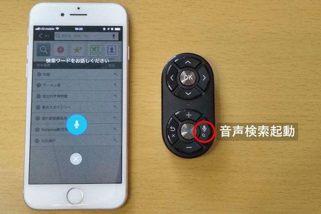 「マイク/検索」ボタンを短押しすると音声検索ができます