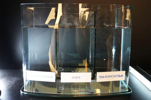 肉眼で見る分には水道水と何ら変わりのないウルトラファインバブル水(写真左と右)ですが……