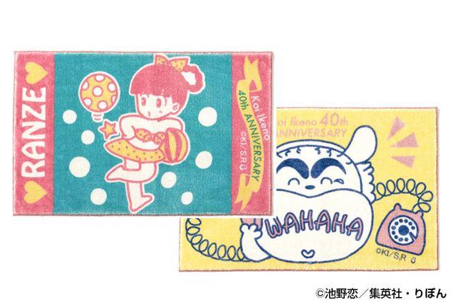 【池野恋40周年コラボ】プリント玄関マット