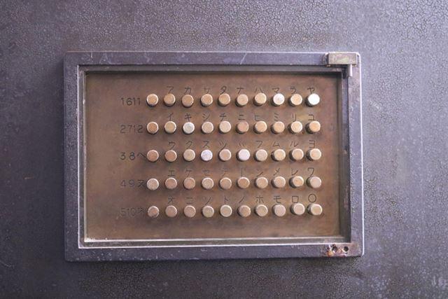 こちらが【押しボタン錠】。解錠のための5つのボタンの組み合わせは200万通り。クラシカルなカタカナの書体も味があります