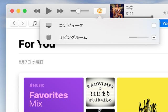 MacのiTunesの再生先をHomePodに指定することも可能