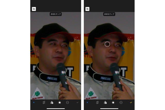 画面左上の赤目修整ツールをタップし、必要に応じて写真を拡大して赤目部分をタップ