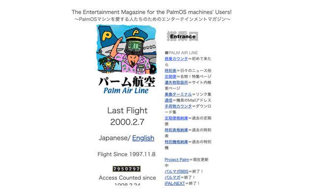 パーム航空