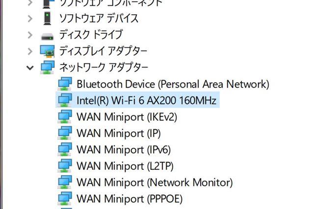 ネットワークアダプターを見ると、「Intel Wi-Fi 6 AX200 160MHz」を搭載していることがわかる
