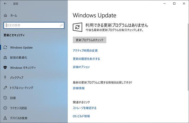 この画面で「更新プログラムのチェック」をクリック