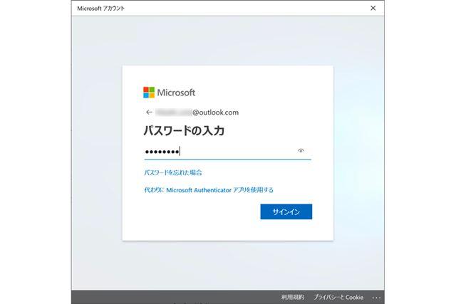 「Microsoft アカウント」のパスワードを入力して「サインイン」をクリック