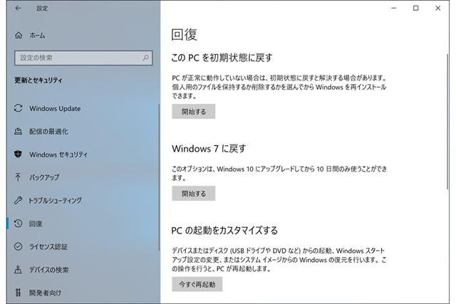 「Windows 7に戻す」の「開始する」をクリックすれば、アップグレード前の環境に戻すことができる