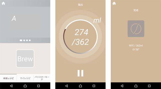 湯温や注いだお湯の量など、抽出状況はアプリ上で細かくモニタリングできる