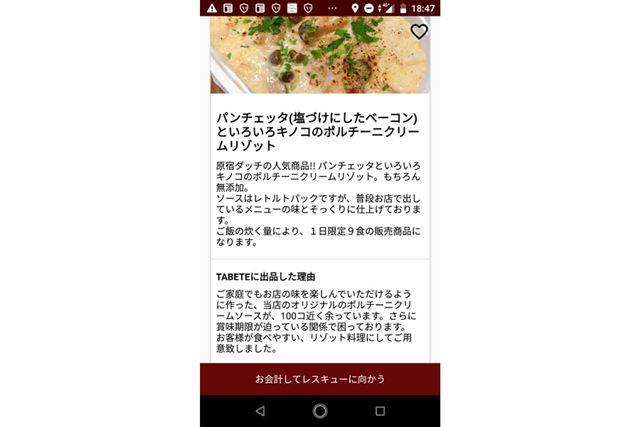レスキューを依頼する飲食店は、TABETEに出品した理由も記載します