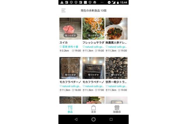 飲食店の余剰食品が掲載されている「Reduce GO」のアプリ。この日はスイカも出品されていました