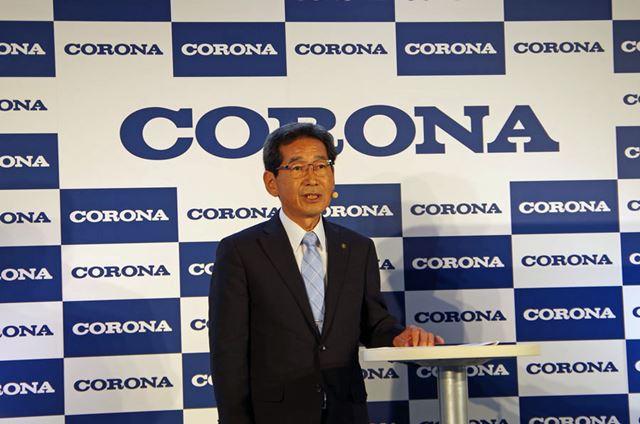 発表会の冒頭、新ブランドスローガンを発表するコロナの小林一芳社長