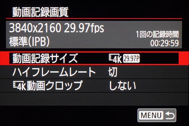 4K/30p記録に対応。クロップの有無も選べる