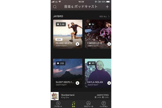 「JayBird App」と連動してボタンから選曲できるのがポイント