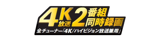 4K放送の2番組同時録画に対応