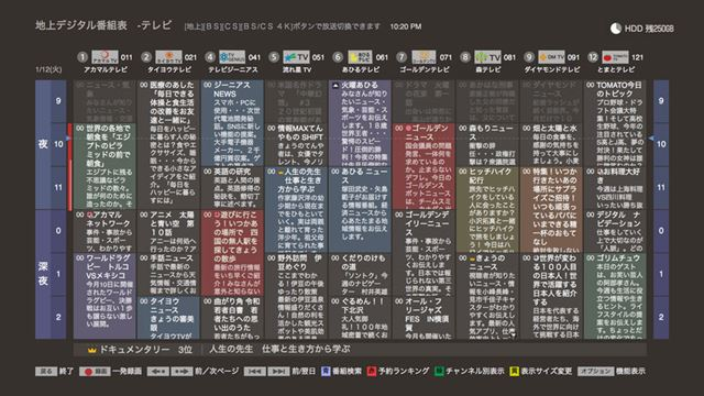 ブラウン系の落ち着いた配色に変更された番組表(画像はイメージで、製品版と異なる部分があります)