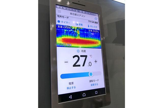 スマホアプリから、サーモ画像で室内温度をチェックできます。夏場の熱中症が気になるときなどに重宝しそう