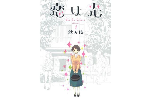 (C)秋★枝/集英社