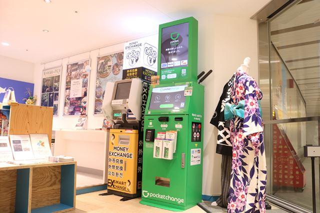 ちなみに隣の黄色のマシーンは外貨→日本円の別の企業の両替機です
