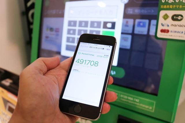 筆者が交換したときの当初の交換額は「938円」。上記のクーポンコードを入力することで、前述の「957円」にアップ