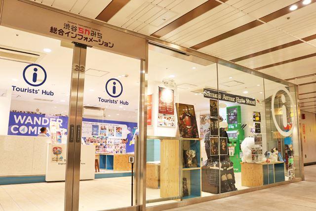 東横線・田園都市線渋谷駅地下1階にある「WANDER COMPASS SHIBUYA」。外国人観光客向けのサービスを強化した観光案内所です