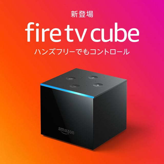 Amazon「Fire TV Cube」
