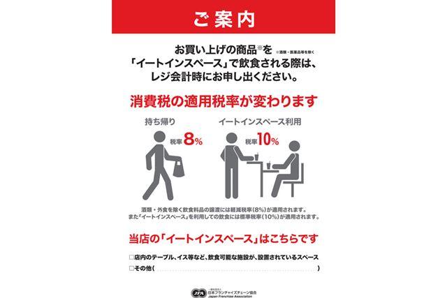 「日本フランチャイズチェーン協会」が作成したポスター。イートインがあるコンビニに掲示される