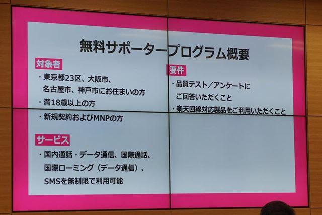 東京23区、大阪市、名古屋市、神戸市の楽天MNOの基地局整備エリア在住者が対象となっている
