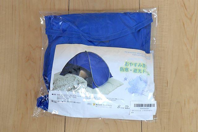 「おやすみ潤う防寒・遮光ドーム」!