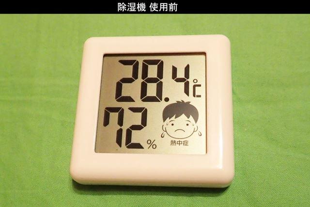 除湿機を使う前の室温は28.4℃で、湿度は72%
