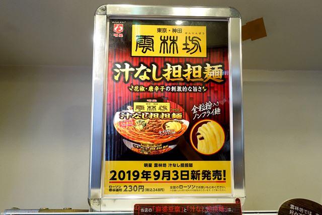 コラボカップ麺の広告が! お店に入ると、券売機の上にありました