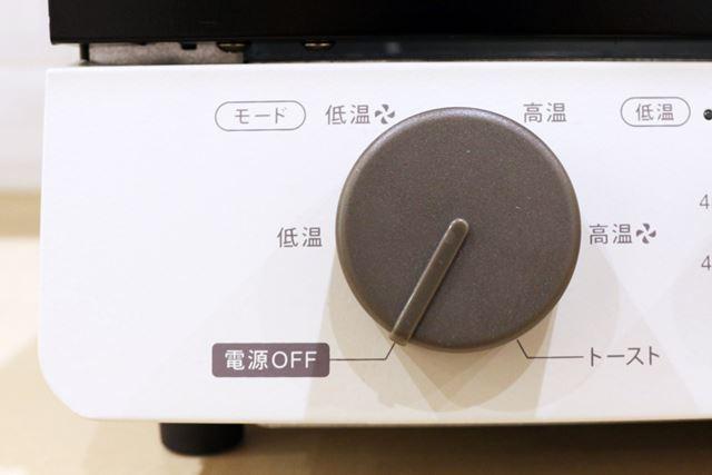 「低温」「低温+ファン」「高温」「高温+ファン」「トースト」の5モードを搭載