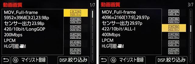 「6K/24p記録(3:2比率)」や「Cinema4K/30p 4:2:2 10bit記録」など多彩な記録モードが用意されている