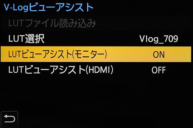 映像編集後のイメージを確認できるV-Logビューアシスト機能を搭載